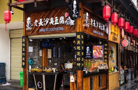 陈嗲嗲老长沙臭豆腐 拥有南北方不同类型