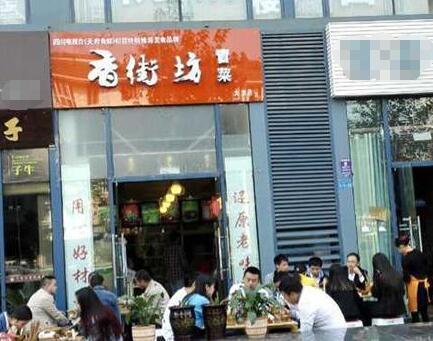 香街坊冒菜 味道好又安全